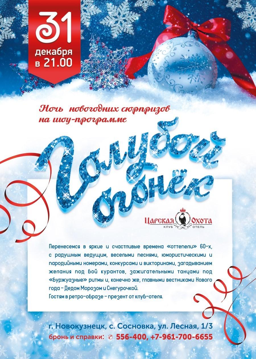 Новогодняя шоу-программа«Голубойогонёк»