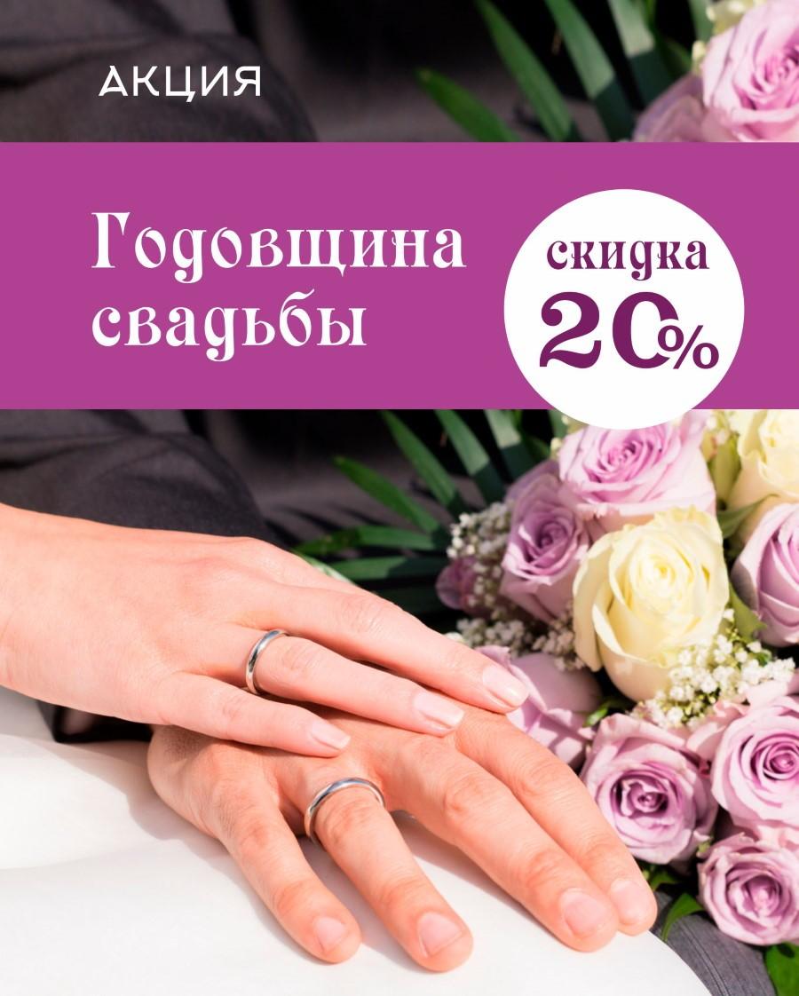 Акция «Годовщина свадьбы»