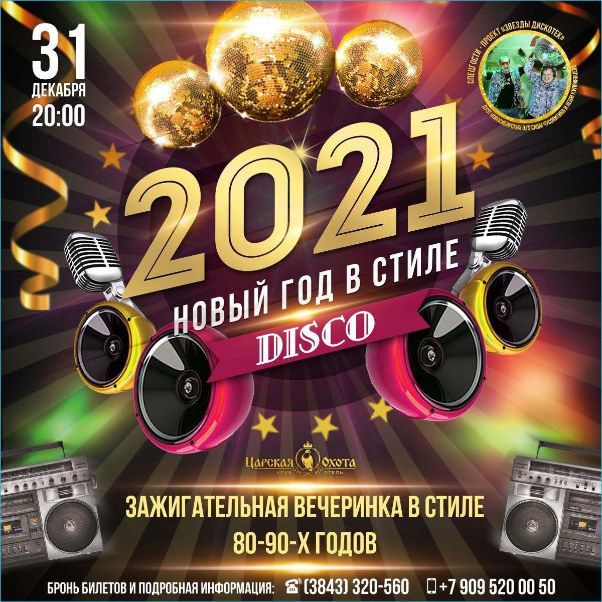 Шоу-программа «Новый год в стиле ДИСКО»