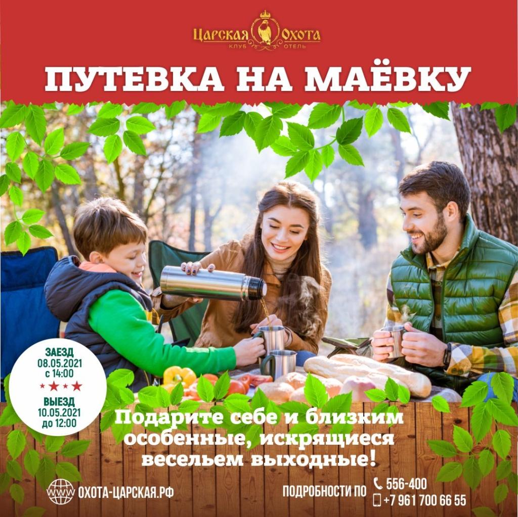 Putevka_na_maevku_post_insta